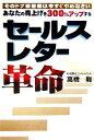 【中古】 あなたの売上げを300%アップするセールスレター革命 /高橋聡(著者) 【中古】afb