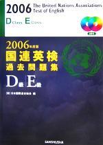 【中古】 国連英検過去問題集D級・E級(2006年度版) /日本国際連合協会(編者) 【中古】afb