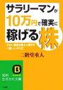 【中古】 サラリーマンが「10万円」で確実に稼げる株 知的生...