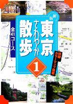 【中古】 東京さわやか散歩(1) 41コース ジェイ・ガイド散歩シリーズ/山と溪谷社(その他)…
