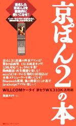 【中古】 京ぽん2の本 WILLCOMケータイ 京セラWX310K活用術 /魚輪タロウ(著者) 【中古】afb