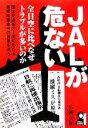 【中古】 JALが危ない 全日空に比べなぜトラブルが多いのか /広岡友紀(著者) 【中古】afb