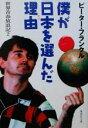 【中古】 僕が日本を選んだ理由(2) 世界青春放浪記 集英社文庫世界青春放浪記2/ピーター・フランクル(著者) 【中古】afb