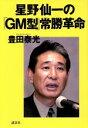 【中古】 星野仙一の「GM型」常勝革命 /豊田泰光(著者) 【中古】afb