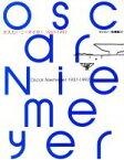 【中古】 オスカー・ニーマイヤー 1937‐1997 1937−1997 ギャラリー・間叢書07/建築家群像(その他) 【中古】afb