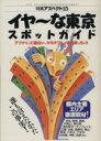 ブックオフオンライン楽天市場店で買える「【中古】 イヤ〜な東京スポットガイド アブナくって面白い、キモチワルイのに笑っちゃう 都内主要エリア徹底取材! 特集アスペクト15/東京論・エッセイ(その他 【中古】afb」の画像です。価格は108円になります。