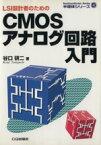 【中古】 LSI設計のためのCMOSアナログ回路入門 半導体シリーズ/谷口研二(著者) 【中古】afb