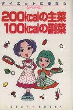 【中古】 ダイエットに役立つ200kcalの主菜・100kcalの副菜 ダイエットに役立つ /主婦と生活社(編者) 【中古】afb