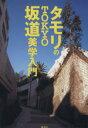 【中古】 タモリのTOKYO坂道美学入門 /タモリ(著者) 【中古】afb