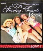【中古】 100%Shirley Temple Book 30th ANNIVERSARY ISSUE /実用書(その他) 【中古】afb