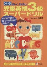 【中古】 児童英検3級スーパードリル /松崎博(著者) 【中古】afb