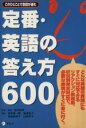 ブックオフオンライン楽天市場店で買える「【中古】 定番・英語の答え方600 このひとことで会話が進む /迫村純男(その他 【中古】afb」の画像です。価格は200円になります。