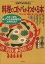 ブックオフオンライン楽天市場店で買える「【中古】 料理のコトバがわかる本 「ひたひた」「適量」「食べやすく」の正体! 特集アスペクト32/実用書(その他 【中古】afb」の画像です。価格は108円になります。