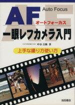 【中古】 AF一眼レフカメラ入門 上手な撮り方使い方 /中谷吉隆(著者) 【中古】afb