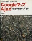 【中古】 Googleマップ+Ajaxで自分の地図をつくる本 /米田聡(著者) 【中古】afb