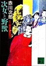 【中古】 三姉妹探偵団(13) 次女と野獣 講談社文庫/赤川次郎(著者) 【中古】afb
