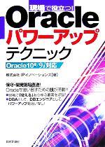 【中古】 現場で役立つ!Oracleパワーアップテクニック Oracle 10g/9i対応 /IPイノベーションズ(著者) 【中古】afb