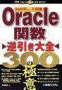 【中古】 Oracle関数逆引き大全300の極意 Oracle 10g(R10.1)/9i対応 /坪崎誠司(著者) 【中古】afb