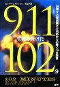 【中古】 9・11 生死を分けた102分 崩壊する超高層ビル内部からの驚くべき証言 /ジムドワイヤー,ケヴィンフリン【著】,三川基好【訳】 【中古】afb