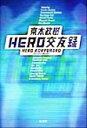 【中古】 HERO交友録 /京本政樹(著者) 【中古】afb