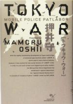 ミステリー・サスペンス, ミステリー・サスペンス  TOKYO WAR MOBILE POLICE PATLABOR () afb