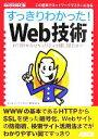 ブックオフオンライン楽天市場店で買える「【中古】 すっきりわかった!Web技術 HTTPからセキュリティ対策、SEOまで NETWORK MAGAZINE BOOKS/ネットワークマガジン編集部(編者 【中古】afb」の画像です。価格は198円になります。