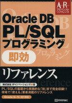 【中古】 Oracle DB PL/SQLプログラミング即効リファレンス Oracle 8i、9i、10g対応 アドバンストリファレンス/IPイノベーションズ(著者) 【中古】afb