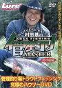 【中古】 管釣りマスター /村田基 【中古】afb