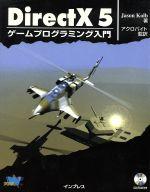 【中古】 DirectX 5ゲームプログラミング入門 /ジェーソンコルブ(著者),アクロバイト(訳者) 【中古】afb