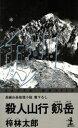 ブックオフオンライン楽天市場店で買える「【中古】 殺人山行 剱岳 長編山岳推理小説 カッパ・ノベルス/梓林太郎(著者 【中古】afb」の画像です。価格は108円になります。