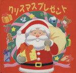 【中古】 クリスマスプレゼント /絵本・児童書(その他) 【中古】afb