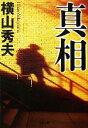 【中古】 真相 双葉文庫/横山秀夫(著者) 【中古】afb