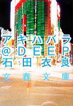 【中古】 アキハバラ@DEEP 文春文庫/石田衣良【著】 【中古】afb