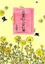 【中古】 お金のいらない国 改訂版 /長島龍人【著】 【中古】afb