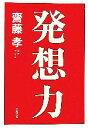 【中古】 発想力 文春文庫/齋藤孝【著】 【中古】afb