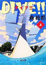 DIVE!!/森絵都