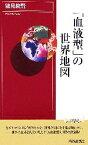 【中古】 「血液型」の世界地図 青春新書INTELLIGENCE/能見俊賢【著】 【中古】afb