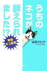 【中古】 うちのネコが訴えられました!? 実録ネコ裁判 /山田タロウ【著】 【中古】afb
