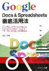 【中古】 Google Docs & Spreadsheets徹底活用法 いつでも・どこでもタダで使えるオンラインアプリケーションでワープロ・表計算ソフトを極める 【中古】afb