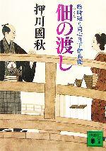小説・エッセイ, 歴史・時代小説  afb