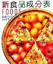 【中古】 新食品成分表(2007) /新食品成分表編集委員会【編】 【...