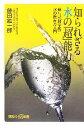 ブックオフオンライン楽天市場店で買える「【中古】 知られざる水の「超」能力 新しい「科学的」水の飲み方入門 講談社+α新書/藤田紘一郎【著】 【中古】afb」の画像です。価格は108円になります。