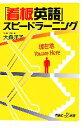 【中古】 「看板英語」スピードラーニング 講談社+α新書/大森洋子【著】 【中古】afb