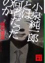 【中古】 小泉純一郎とは何者だったのか 講談社文庫/浅川博忠【著】 【中古】afb