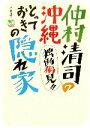 ブックオフオンライン楽天市場店で買える「【中古】 仲村清司の独断偏見!!沖縄とっておきの隠れ家 /仲村清司【著】 【中古】afb」の画像です。価格は198円になります。