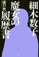 【中古】afb細木数子魔女の履歴書/溝口敦【著】
