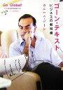 【中古】 ゴーン・テキスト ビジネスの教科書 /カルロスゴーン【著】 【中古】afb