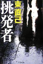 【中古】 挑発者 探偵畝原シリーズ /東直己【著】 【中古】afb