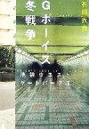 【中古】 Gボーイズ冬戦争 池袋ウエストゲートパーク VII /石田衣良【著】 【中古】afb