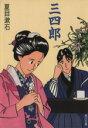【中古】 三四郎 角川文庫/夏目漱石(著者) 【中古】afb